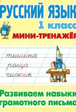 Развиваем-навыки-грамотного-письма