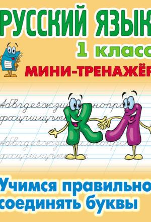 Учимся-правильно-соединять-буквы