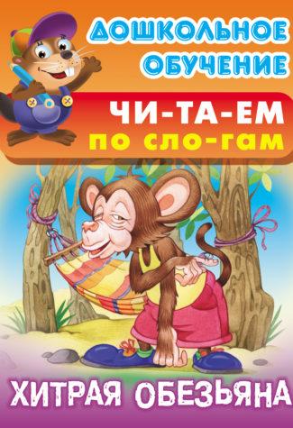 Хитрая-обезьяна