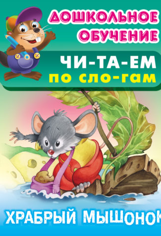 Храбрый-Мышонок