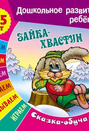 Зайка-хвастун