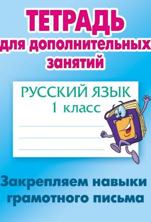 Закрепляем-навыки-грамотного-письма