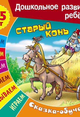 Старый-конь