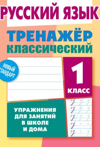 рус_1