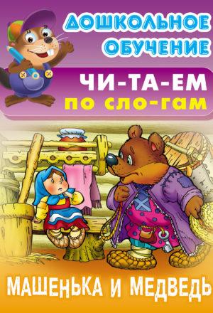 Машенька-и-медведь