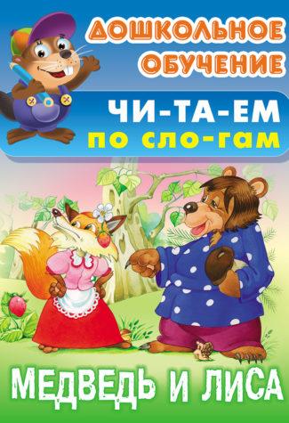Медведь-и-лиса