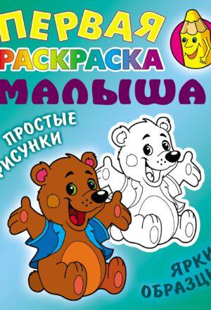 _Медвежонок
