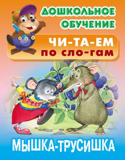 Мышка трусишка