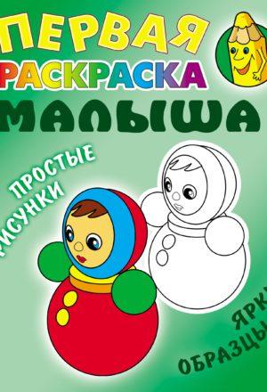 _Неваляшка