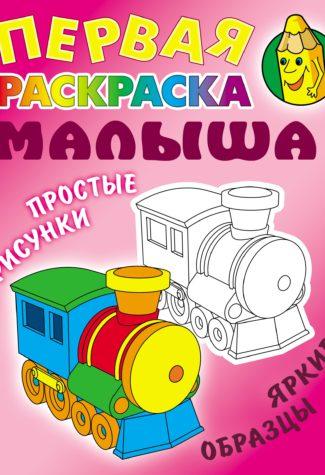 _Паровозик