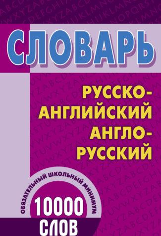 Русско-англ. Обл. 2