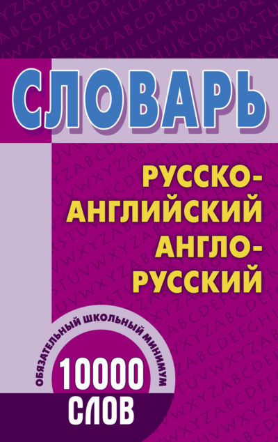 Словарь. Русско-английский, англо-русский. 10 000 слов