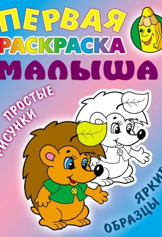 _Ёжик