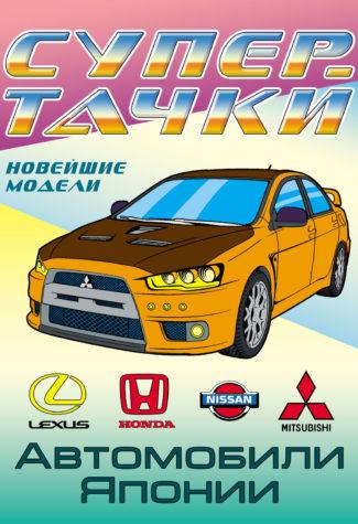Автомобили-Японии