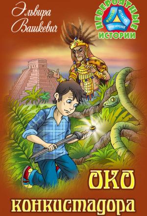 Око-конкистадора