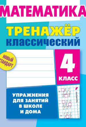 мат_4