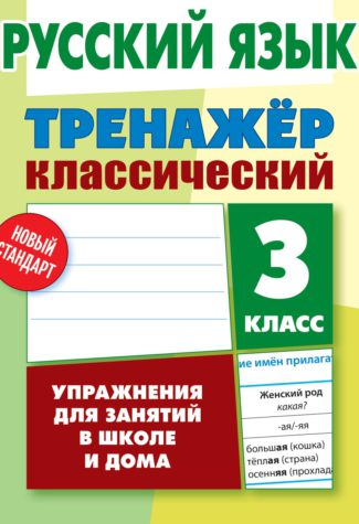 рус_3