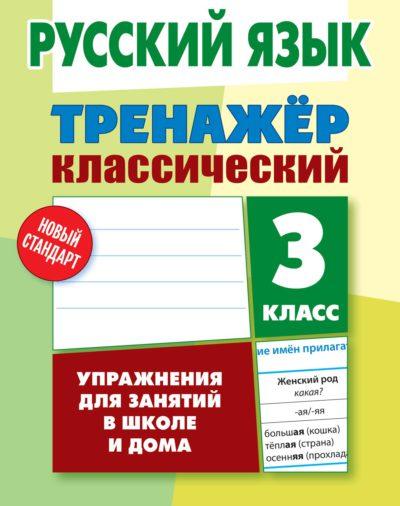 Тренажер классический. Русский язык 3 класс