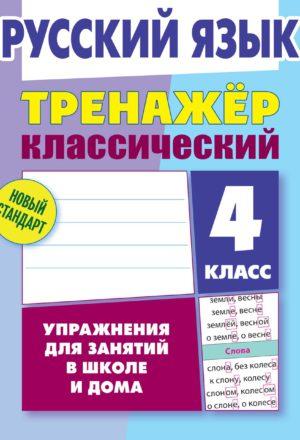 рус_4