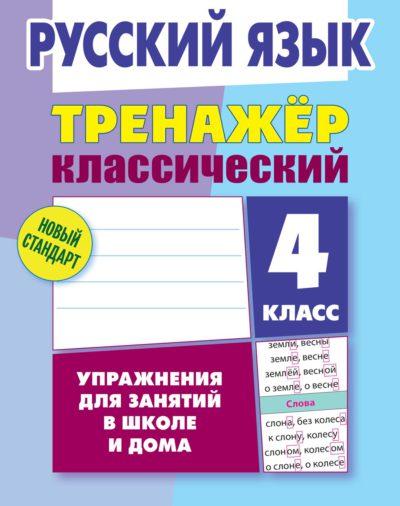 Тренажер классический. Русский язык 4 класс