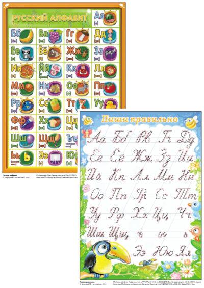 Русский алфавит+Пиши правильно А5  (2528)
