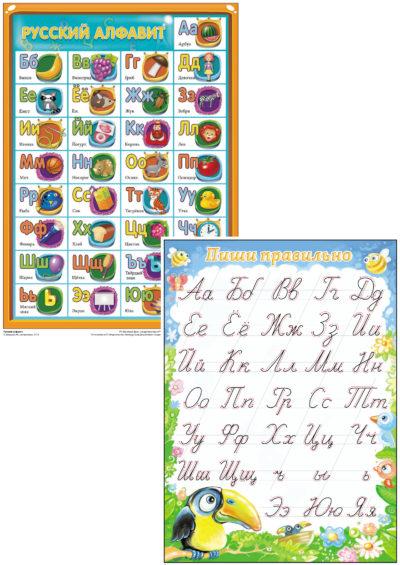 Русский алфавит+Пиши правильно А4 (2519)