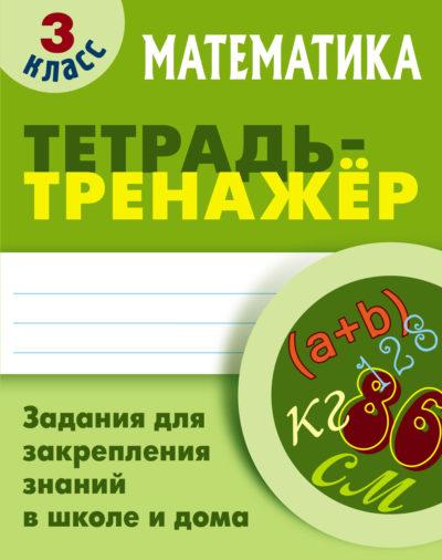 Тетрадь — тренажер. Математика. 3 класс