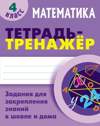Тетрадь — тренажер. Математика. 4 класс