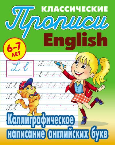 Каллиграфическое написание английских букв