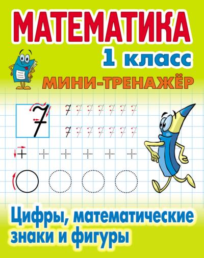 Математика. 1 класс. Цифры, математические знаки и фигуры